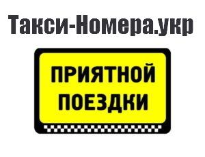 Номера такси с. Медвин (Киевская область)